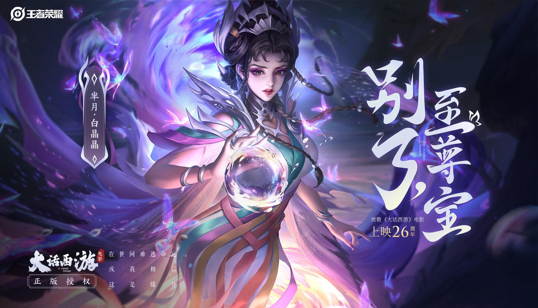 《王者荣耀》芈月新皮肤白晶晶曝光 大话西游正版授权