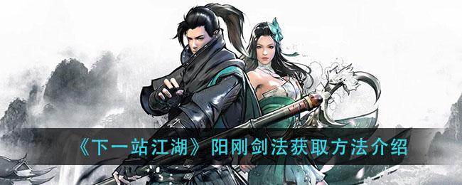 《下一站江湖》阳刚剑法获取方法介绍