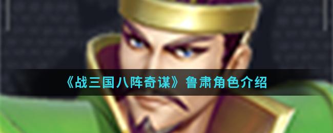 《战三国八阵奇谋》鲁肃角色介绍