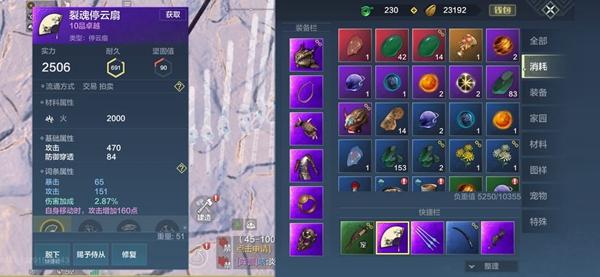 妄想山海紫色武器图纸怎么得