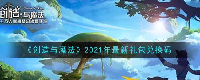 《创造与魔法》2021年最新礼包兑换码
