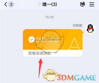 《QQ》群聊发回执消息教程