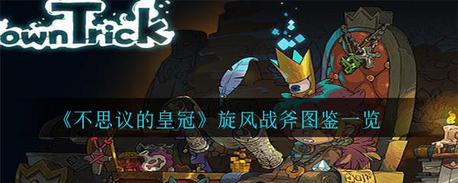《不思议的皇冠》旋风战斧图鉴一览