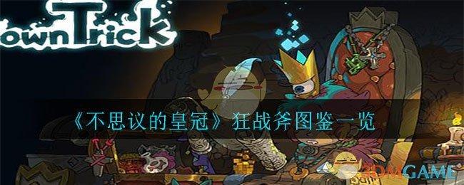 《不思议的皇冠》狂战斧图鉴一览