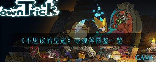 《不思议的皇冠》夺魂斧图鉴一览