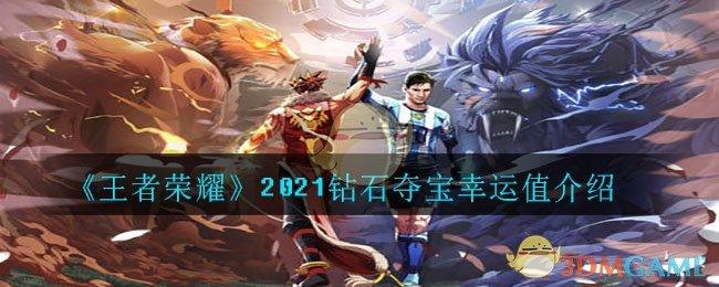 《王者荣耀》2021钻石夺宝幸运值介绍
