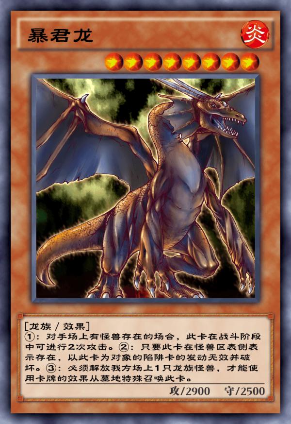 《游戏王:决斗链接》暴君之炎卡盒抽取建议