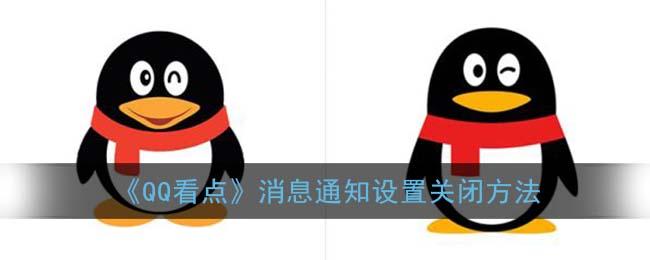 《QQ看点》消息通知设置关闭方法