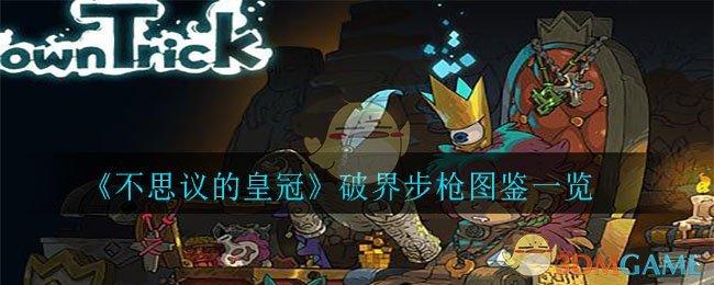 《不思议的皇冠》破界步枪图鉴一览