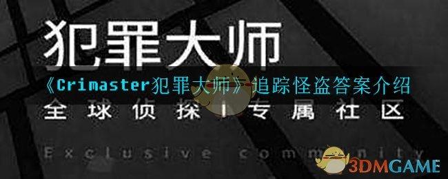 《Crimaster犯罪大师》追踪怪盗答案介绍