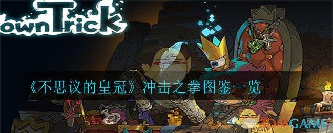 《不思议的皇冠》冲击之拳图鉴一览