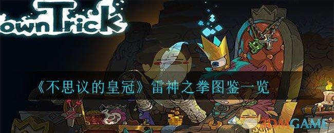 《不思议的皇冠》雷神之拳图鉴一览