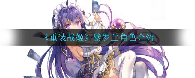 《重装战姬》紫罗兰角色介绍