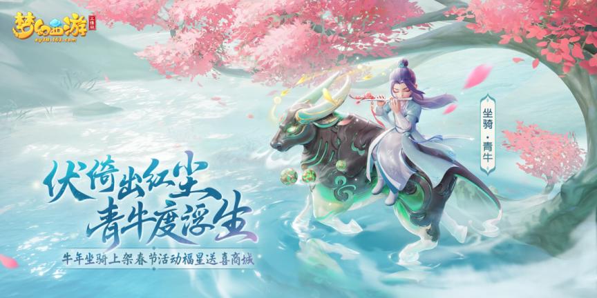 """《梦幻西游三维版》限定坐骑""""青牛""""悠然而至,快来接收仙家祝福"""