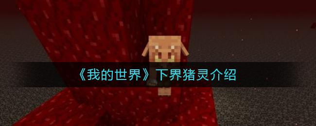 《我的世界》下界猪灵介绍