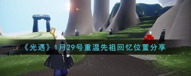 《光遇》1月29号重温先祖回忆位置分享