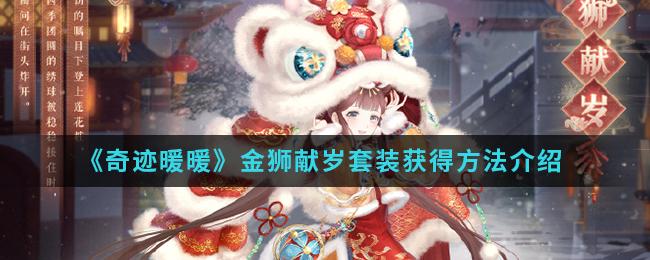 《奇迹暖暖》金狮献岁套装获得方法介绍