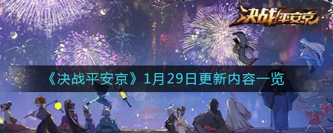 《决战平安京》1月29日更新内容一览
