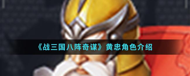 《战三国八阵奇谋》黄忠角色介绍