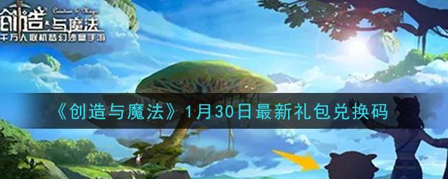《创造与魔法》1月30日最新礼包兑换码