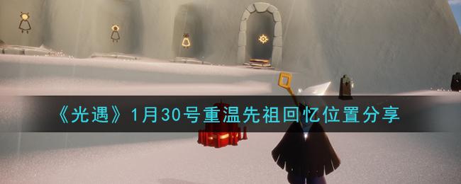 《光遇》1月30号重温先祖回忆位置分享