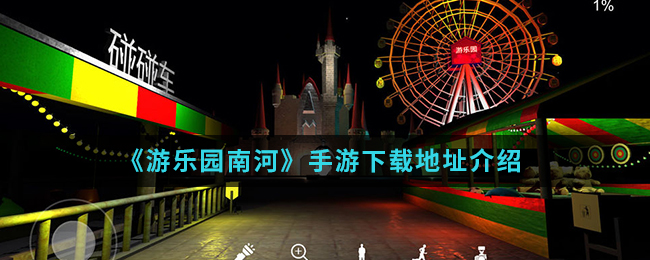 《游乐园:南河》手游下载地址介绍