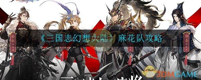 《三国志幻想大陆》麻花队攻略