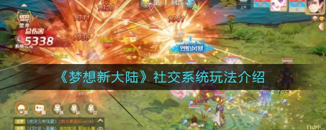 《梦想新大陆》社交系统玩法介绍
