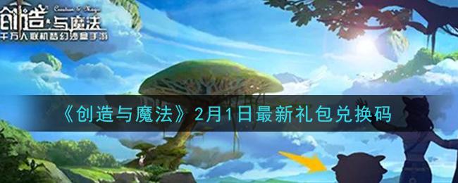 《创造与魔法》2月1日最新礼包兑换码