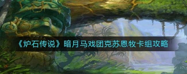 《炉石传说》暗月马戏团克苏恩牧卡组攻略