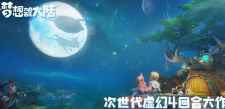 《梦想新大陆》朋克猪属性宠物获得方法