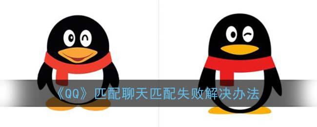 《QQ》匹配聊天匹配失败解决办法