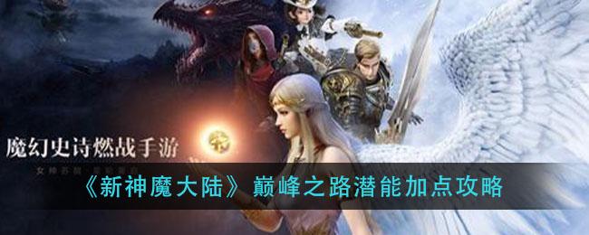 《新神魔大陆》巅峰之路潜能加点攻略