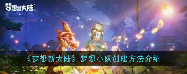 《梦想新大陆》梦想小队创建方法介绍