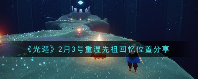 《光遇》2月3号重温先祖回忆位置分享