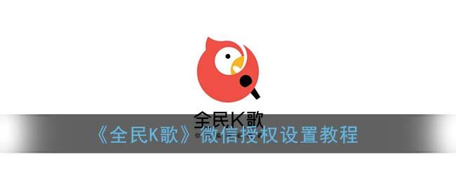 《全民K歌》微信授权设置教程
