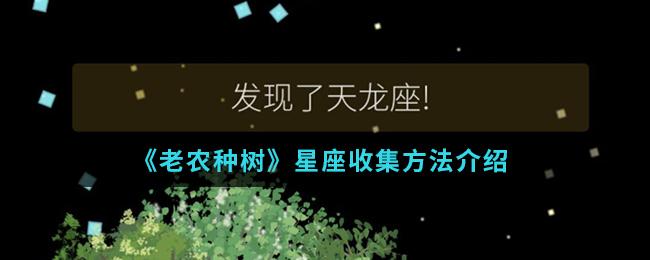 《老农种树》星座收集方法介绍