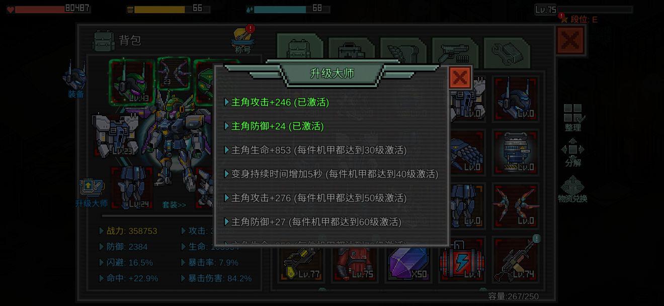 《像素危城》新版本今日上线 炫酷机甲陪你一飞冲天!