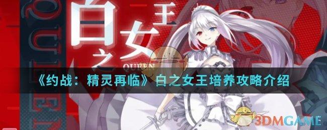 《约战:精灵再临》白之女王培养攻略介绍