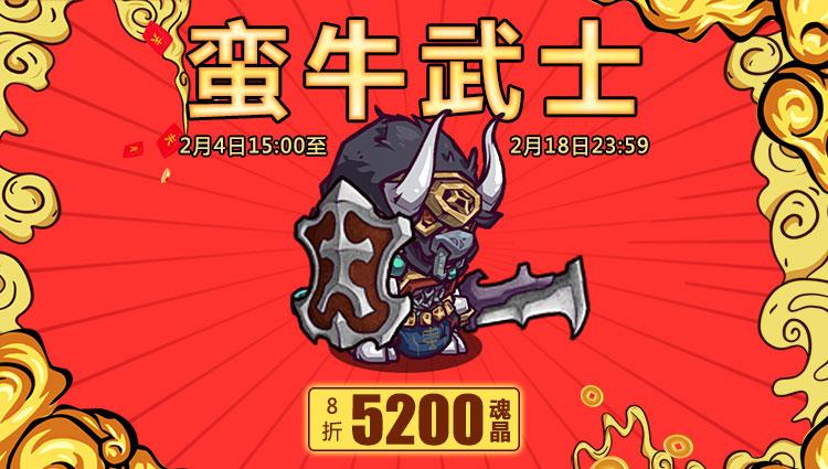 《失落城堡》春节盛典今日上线 新年活动火力开启