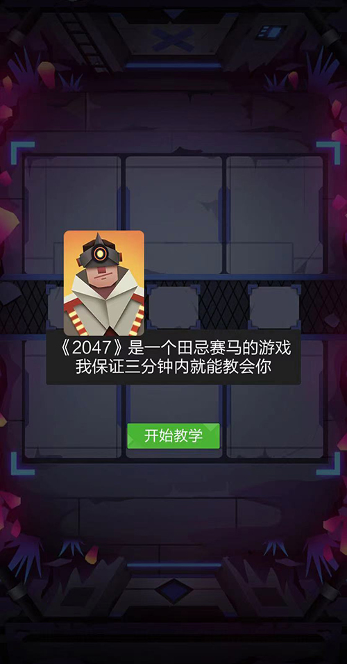 """文艺复兴工作室新作""""田忌赛马""""游戏《2047》今日上线!"""