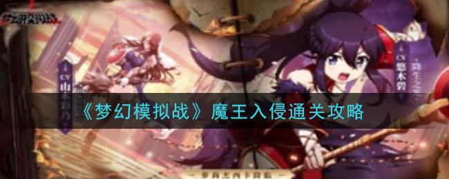 《梦幻模拟战》魔王入侵通关攻略