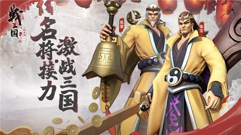 名将贺新,《战三国:八阵奇谋》春节活动齐上阵