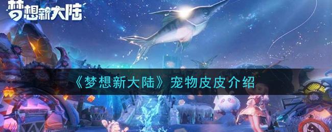 《梦想新大陆》宠物皮皮介绍