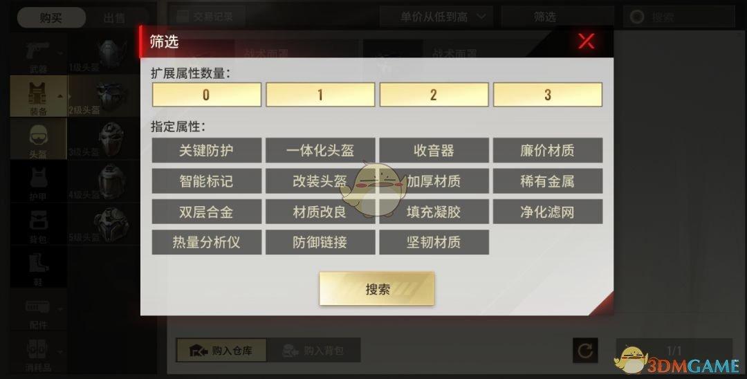 《超凡先锋》自由交易所玩法攻略介绍