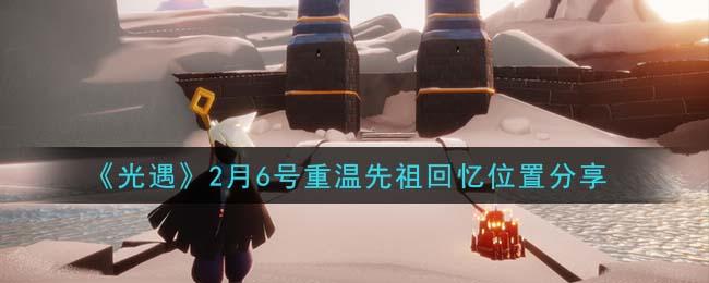 《光遇》2月6号重温先祖回忆位置分享