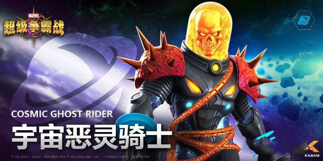 《漫威超级争霸战》宇宙恶灵骑士技能介绍