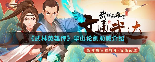 《武林英雄传》华山论剑助威介绍