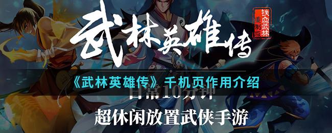 《武林英雄传》千机页作用介绍