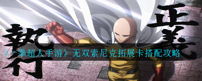 《一拳超人手游》无双索尼克拓展卡搭配攻略
